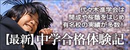 【最新】中学合格体験記:代々木進学会は開成や桜蔭をはじめ有名校の実績が多数!