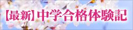 【最新】中学合格体験記