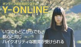 オンライン家庭教師システム:Y-ONLINE